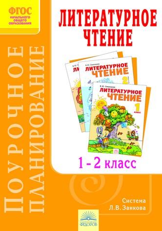 Литературное чтение свиридова 2 класс 1 часть скачать